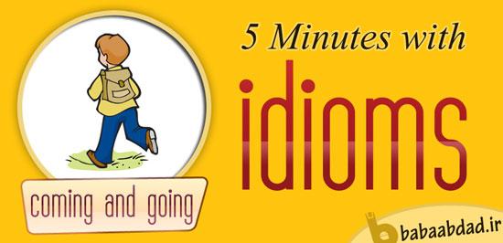 پنج دقیقه با اصطلاحات (درس ۵)