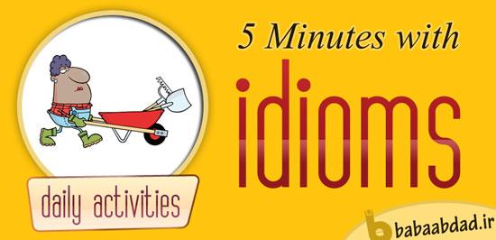 پنج دقیقه با اصطلاحات (درس ۳)