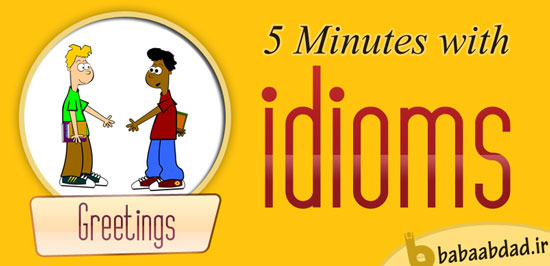 پنج دقیقه با اصطلاحات (درس ۱)