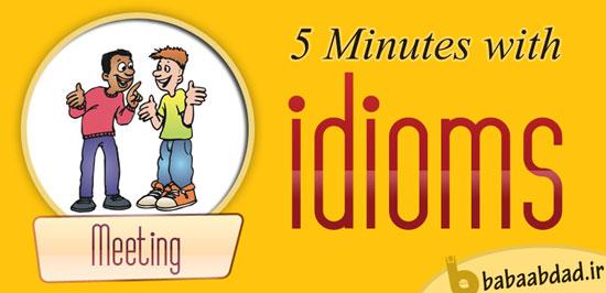 پنج دقیقه با اصطلاحات (درس ۲)