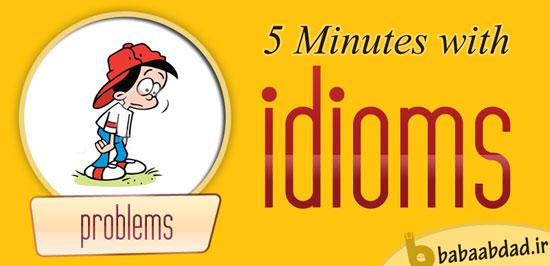 پنج دقیقه با اصطلاحات (درس ۴)