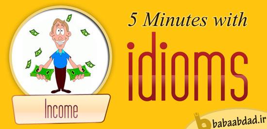 پنج دقیقه با اصطلاحات (درس ۷)