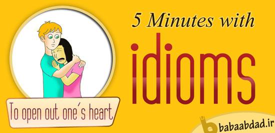 پنج دقیقه با اصطلاحات (درس ۶)