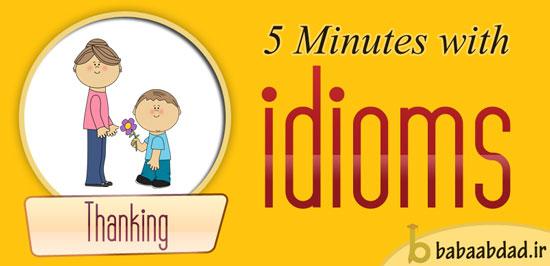 پنج دقیقه با اصطلاحات (درس ۸)