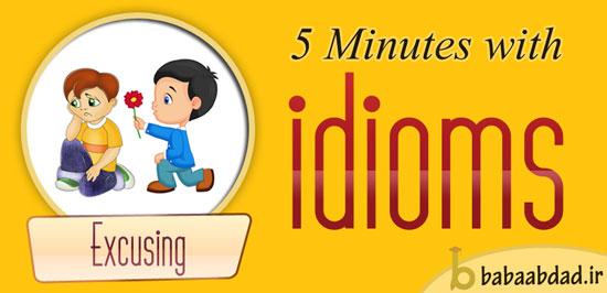 پنج دقیقه با اصطلاحات (درس ۹)