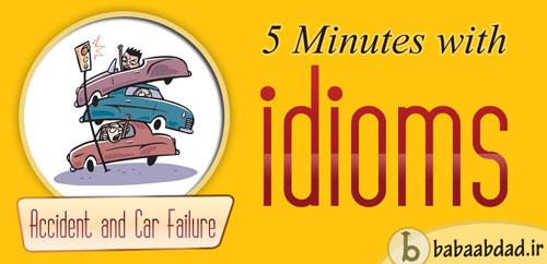 پنج دقیقه با اصطلاحات (درس ۱۳)