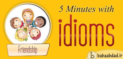 پنج دقیقه با اصطلاحات (درس ۱۱)