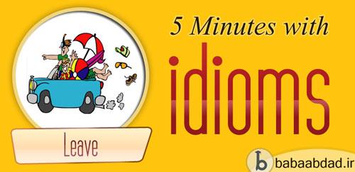 پنج دقیقه با اصطلاحات (درس ۱۵)