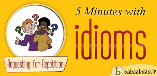 پنج دقیقه با اصطلاحات (درس ۱۰)