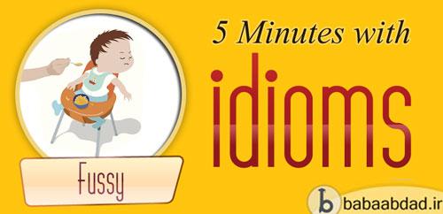 پنج دقیقه با اصطلاحات (درس ۱۸)