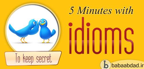 پنج دقیقه با اصطلاحات (درس ۱۷)