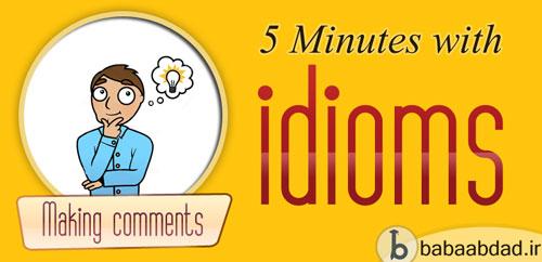 پنج دقیقه با اصطلاحات (درس ۱۶)