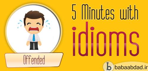 پنج دقیقه با اصطلاحات (درس ۱۹)