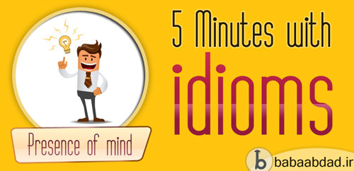 پنج دقیقه با اصطلاحات (درس ۲۰)