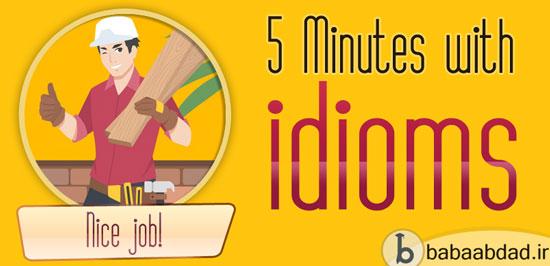 پنج دقیقه با اصطلاحات (درس ۲۳)