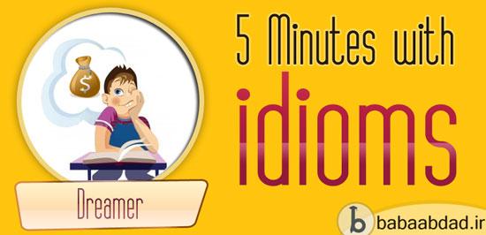 پنج دقیقه با اصطلاحات (درس ۲۵)