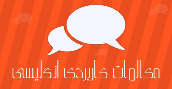 مکالمات کاربردی انگلیسی: مکالمه ۱۳ ؛ وقتی به کسی زنگ می زنید