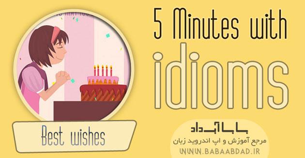 پنج دقیقه با اصطلاحات (درس ۳۰)