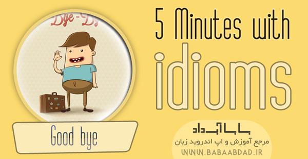 پنج دقیقه با اصطلاحات (درس ۲۸)