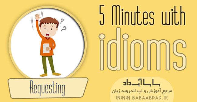 پنج دقیقه با اصطلاحات (درس ۲۹)