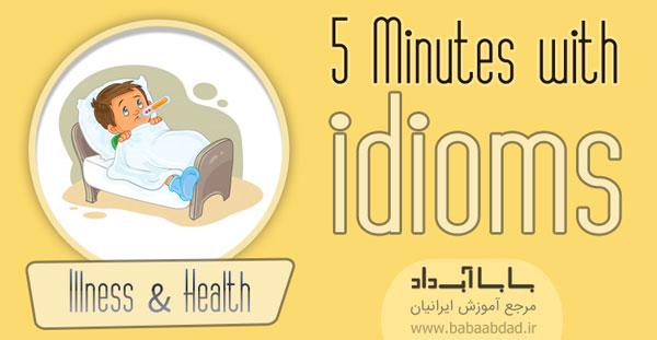پنج دقیقه با اصطلاحات، درس ۳۲، بیماری و سلامتی