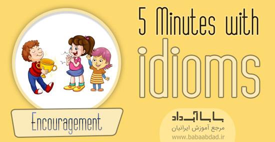 پنج دقیقه با اصطلاحات، درس ۳۴، تشویق