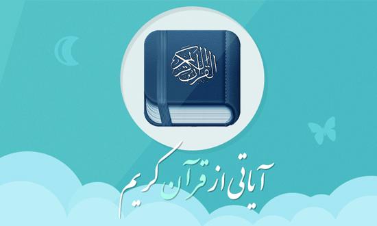 آیاتی انگلیسی از قرآن؛ سوره نصر