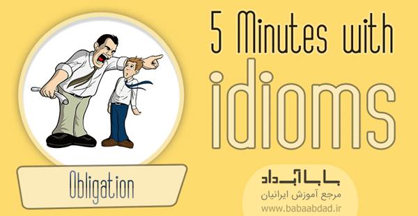 پنج دقیقه با اصطلاحات، درس ۳۳، اجبار