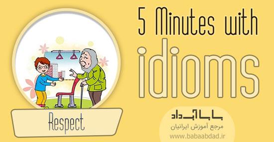پنج دقیقه با اصطلاحات، درس ۳۱، احترام
