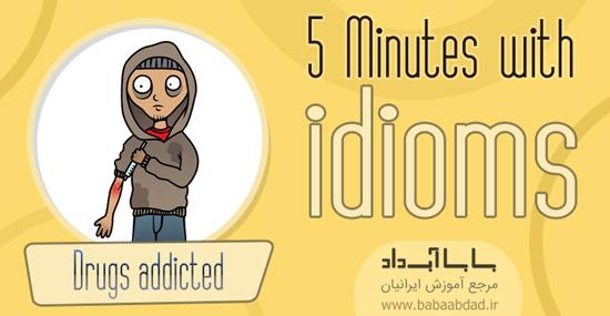 پنج دقیقه با اصطلاحات، درس ۳۸، معتاد به مواد مخدر