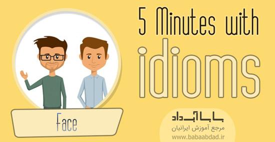 پنج دقیقه با اصطلاحات، درس ۳۶، چهره