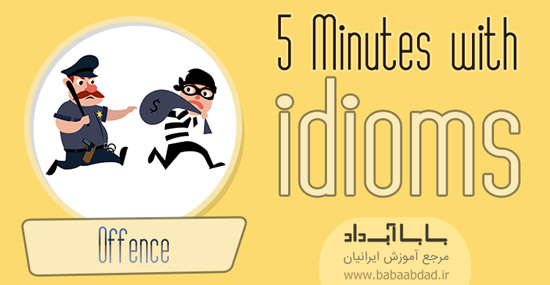 پنج دقیقه با اصطلاحات، درس ۳۷، جرم