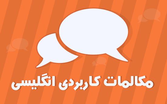 مکالمات کاربردی انگلیسی: مکالمه ۲۰ ؛ پرسیدن آدرس یک رستوران