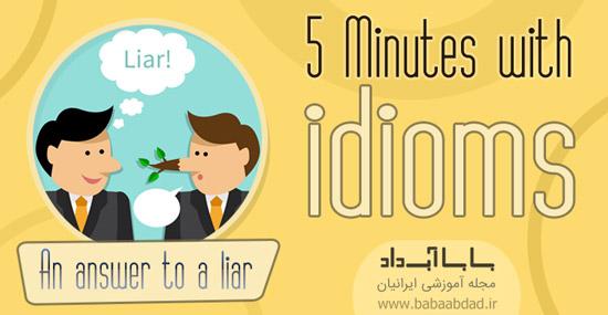 پنج دقیقه با اصطلاحات، درس ۴۴، جوابی به یک دروغگو