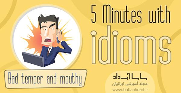 پنج دقیقه با اصطلاحات، درس ۴۵، بد اخلاق و بد دهن