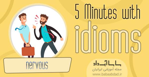 پنج دقیقه با اصطلاحات، درس ۴۶، عصبی