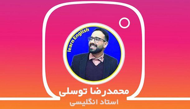 محمدرضا توسلی | آموزش انگلیسی
