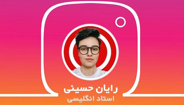 رایان حسینی | آموزش انگلیسی