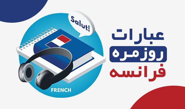 ۱۸ عبارت پرکابرد فرانسه درک نکردن زبان