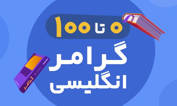 آموزش صفر تا 100 گرامر انگلیسی